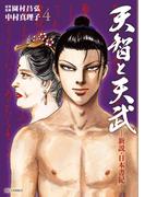 天智と天武-新説・日本書紀- 4(ビッグコミックス)