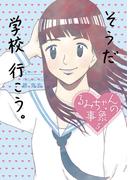 るみちゃんの事象 5(ビッグコミックス)