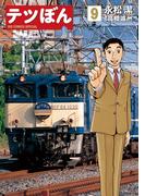 テツぼん 9(ビッグコミックススペシャル)