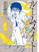 ルームメイト 2(ビッグコミックス)