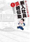 釣りバカ日誌番外編 新入社員 浜崎伝助 1(ビッグコミックス)