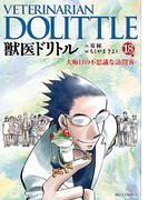 獣医ドリトル 18(ビッグコミックス)