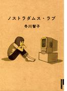 ノストラダムス・ラブ(IKKI コミックス)