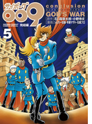 サイボーグ009 完結編 conclusion GOD'S WAR 5(少年サンデーコミックススペシャル)