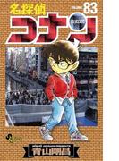 名探偵コナン 83(少年サンデーコミックス)