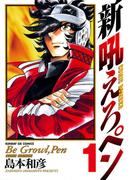 新吼えろペン 1(サンデーGXコミックス)