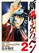 新吼えろペン 2(サンデーGXコミックス)