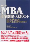 グロービスMBA事業開発マネジメント(グロービスMBAシリーズ)