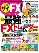 ザイFX! 10人の最強FXトレーダー列伝