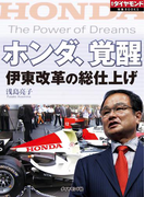 ホンダ、覚醒 伊東改革の総仕上げ(週刊ダイヤモンド 特集BOOKS)