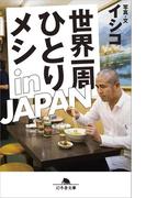 世界一周ひとりメシ in JAPAN(幻冬舎文庫)