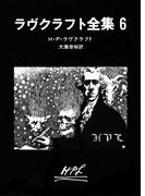 ラヴクラフト全集6(創元推理文庫)