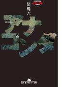 アナコンダ(幻冬舎アウトロー文庫)