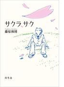 サクラ、サク(幻冬舎単行本)