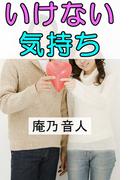 いけない気持ち(愛COCO!)