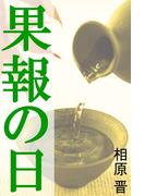 果報の日(愛COCO!)