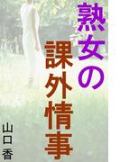 熟女の課外情事(愛COCO!)