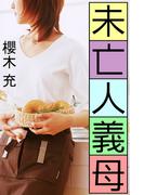 未亡人義母(愛COCO!)
