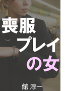 喪服プレイの女(愛COCO!)