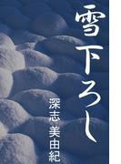 雪下ろし(愛COCO!)
