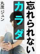 忘れられないカラダ(愛COCO!Lady)