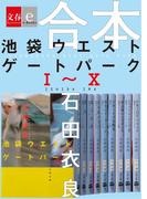 合本 池袋ウエストゲートパークI~X 【文春e-Books】(文春ウェブ文庫)