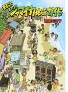 まるごとジャマイカ体感ガイド (SPACE SHOWER BOOKS)(スペースシャワーブックス)