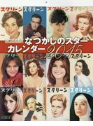 SCREENなつかしのスター (2015年カレンダー)