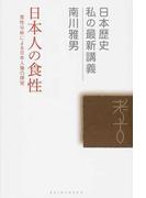 日本人の食性 食性分析による日本人像の探究 (日本歴史私の最新講義)