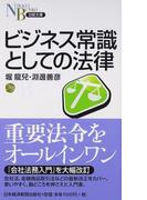ビジネス常識としての法律 (日経文庫)(日経文庫)