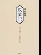 政隣記 延享4−宝暦10年 記録九・拾