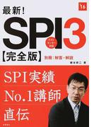 最新!SPI3完全版 2016年度版