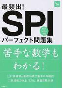 最頻出!SPIパーフェクト問題集 2016年度版