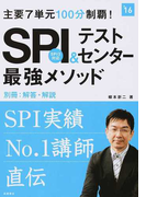 SPI&テストセンター最強メソッド 主要7単元100分制覇! 2016年度版