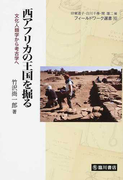 西アフリカの王国を掘る 文化人類学から考古学へ (フィールドワーク選書)