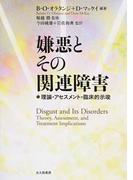嫌悪とその関連障害 理論・アセスメント・臨床的示唆
