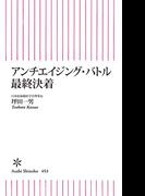 アンチエイジング・バトル最終決着(朝日新聞出版)