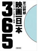 映画一日一本(朝日新聞出版)