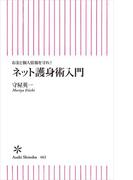 お金と個人情報を守れ! ネット護身術入門(朝日新聞出版)