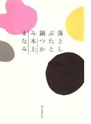 落としぶたと鍋つかみ(朝日新聞出版)