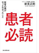 患者必読 医者の僕がやっとわかったこと(朝日新聞出版)