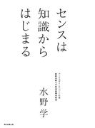 センスは知識からはじまる(朝日新聞出版)