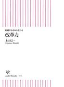 組織がみるみる変わる  改革力(朝日新聞出版)