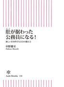 肚が据わった公務員になる! 新しい仕事哲学と自分の鍛え方(朝日新聞出版)