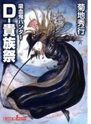 吸血鬼ハンター27  D-貴族祭(朝日新聞出版)