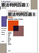 【合本】憲法判例百選I・II(第6版)(別冊ジュリスト)