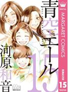 青空エール リマスター版 15(マーガレットコミックスDIGITAL)