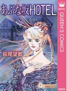 あぶな坂HOTEL(クイーンズコミックスDIGITAL)