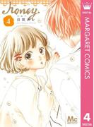 ハニー 4(マーガレットコミックスDIGITAL)
