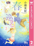 春巡る 2(マーガレットコミックスDIGITAL)